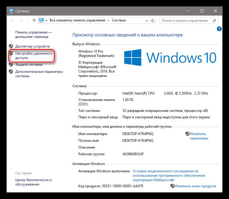 Perehod-k-nastroykam-udalennogo-dostupa-v-Windows-10.png