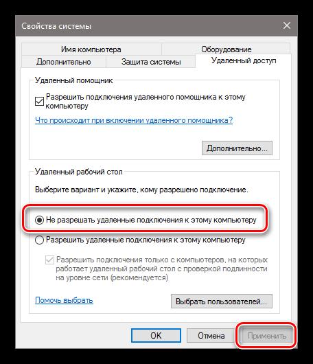 Otklyuchenie-udalennogo-dochtupa-k-rabochemu-stolu-v-Windows-10.png