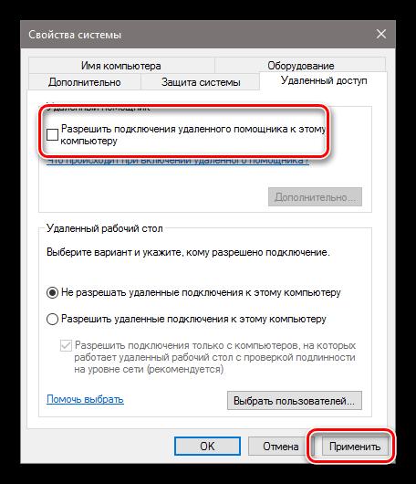 Otklyuchenie-udalennogo-pomoshhnika-v-Windows-10.png