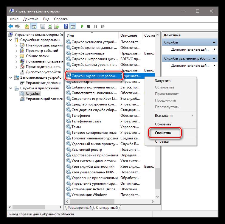 Perehod-k-svoystvam-sluzhbyi-udalennyih-rabochih-stolov-v-Windows-10.png