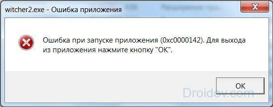 oshibka-pri-zapuske-prilojeniya-0xc0000142.jpg