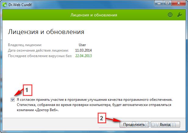 oshibka-pri-zapuske-prilozheniya-0xc0000142-virusi.png