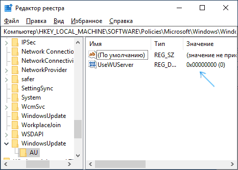disable-use-wu-server-windows-10.png