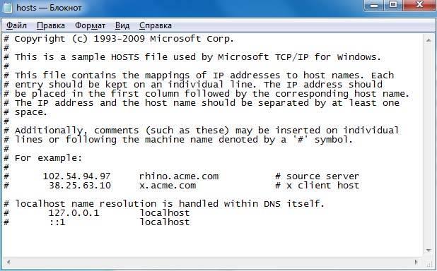 fajl-hosts-soderzhimoe.jpg