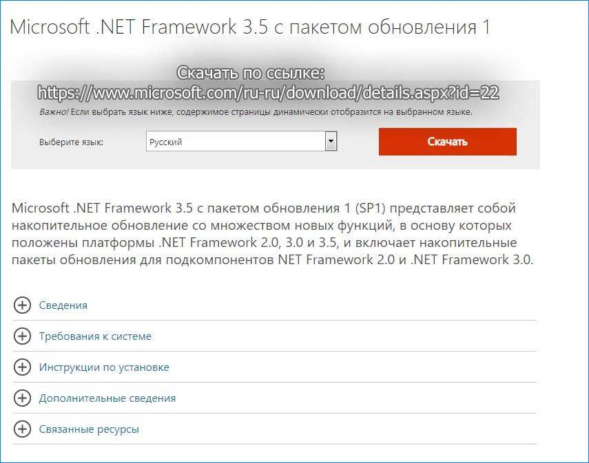 avtonomnij-ustanovschik-net-framework.jpg