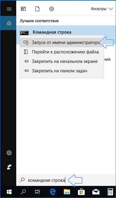 komandnaya-stroka-zapusk-ot-administratora.jpg