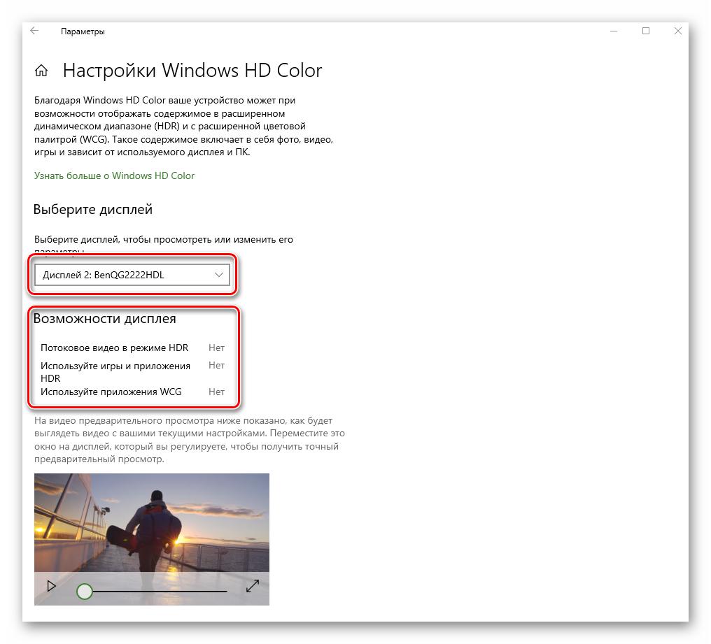 Proverka-i-nastrojka-funktsii-Windows-HD-Color-v-Windows-10.png