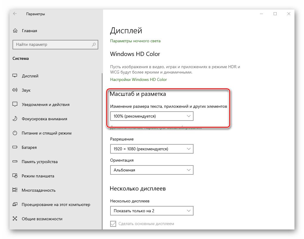 Nastrojki-masshtaba-i-razmetki-v-parametrah-Windows-10.png