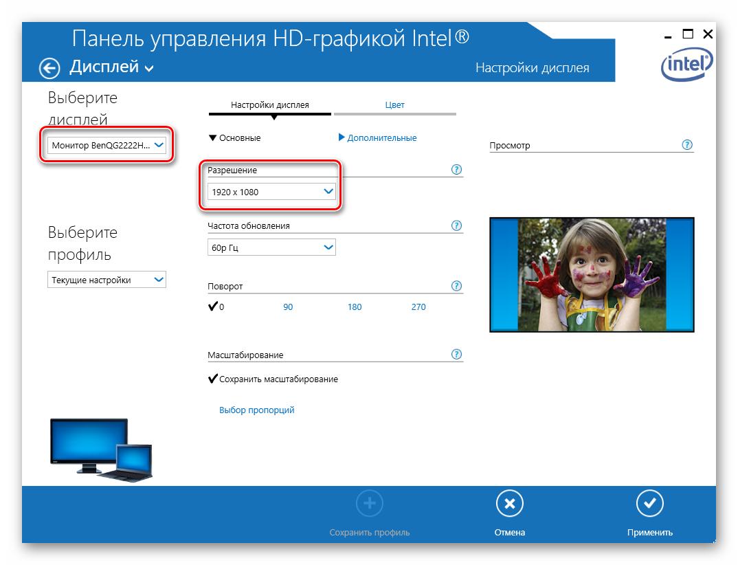 Vybor-aktivnogo-monitora-i-izmenenie-razresheniya-v-parametrah-Intel.png