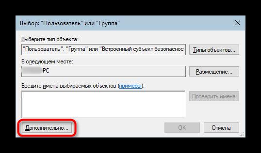 Dopolnitelnyie-parametryi-poiska-imeni-uchetnoy-zapisi-dlya-smenyi-vladeltsa-papki-WindowsApps-v-Windows-10.png