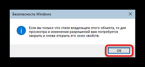 Uvedomlenie-posle-smenyi-vladeltsa-papki-WindowsApps-v-Windows-10.png