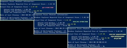 reduce-winsxs-size05_mini_oszone.png