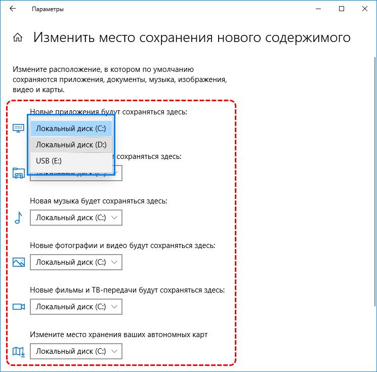 Izmenit-mesto-sohraneniya-novogo-soderzhimogo.png