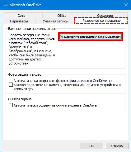 Upravlenie-rezervnym-kopirovaniem.png