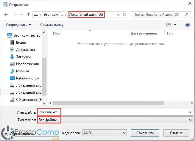 v-windows-10-peremestit-papku-users-2.jpg