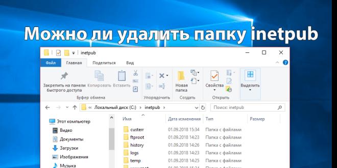 Mozhno-li-udalit-papku-inetpub-Windows-10-1-660x330.png