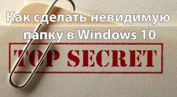 Kak-sdelat-nevidimuyu-papku-v-windows-10-600x330.jpg