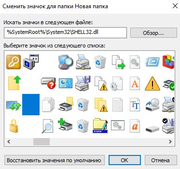 Nevidimyj-znachok-dlya-papki-Windows-10.png
