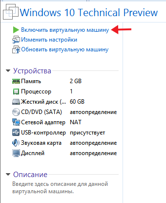 windows10_virtual_machine1.png