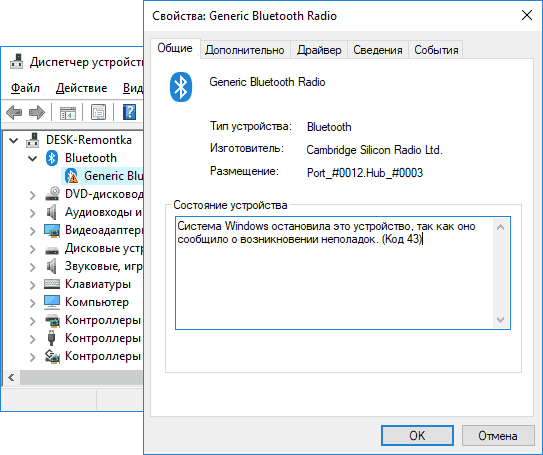 windows-has-stopped-device-code-43-device-manager.png