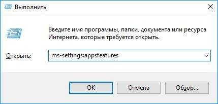 ms-settings-appsfeatures.jpg