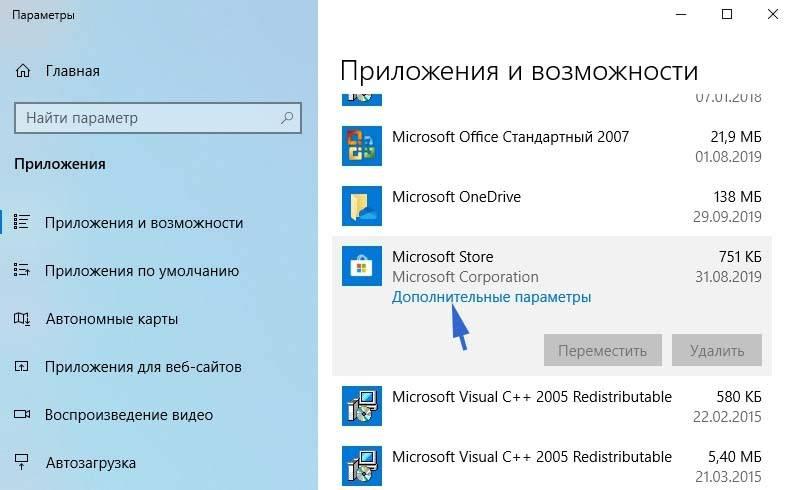 dopolnitelnie-parametry-magazina-windows.jpg
