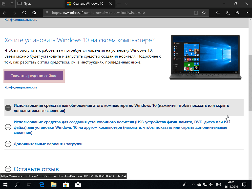 windows-10-iso-3.png