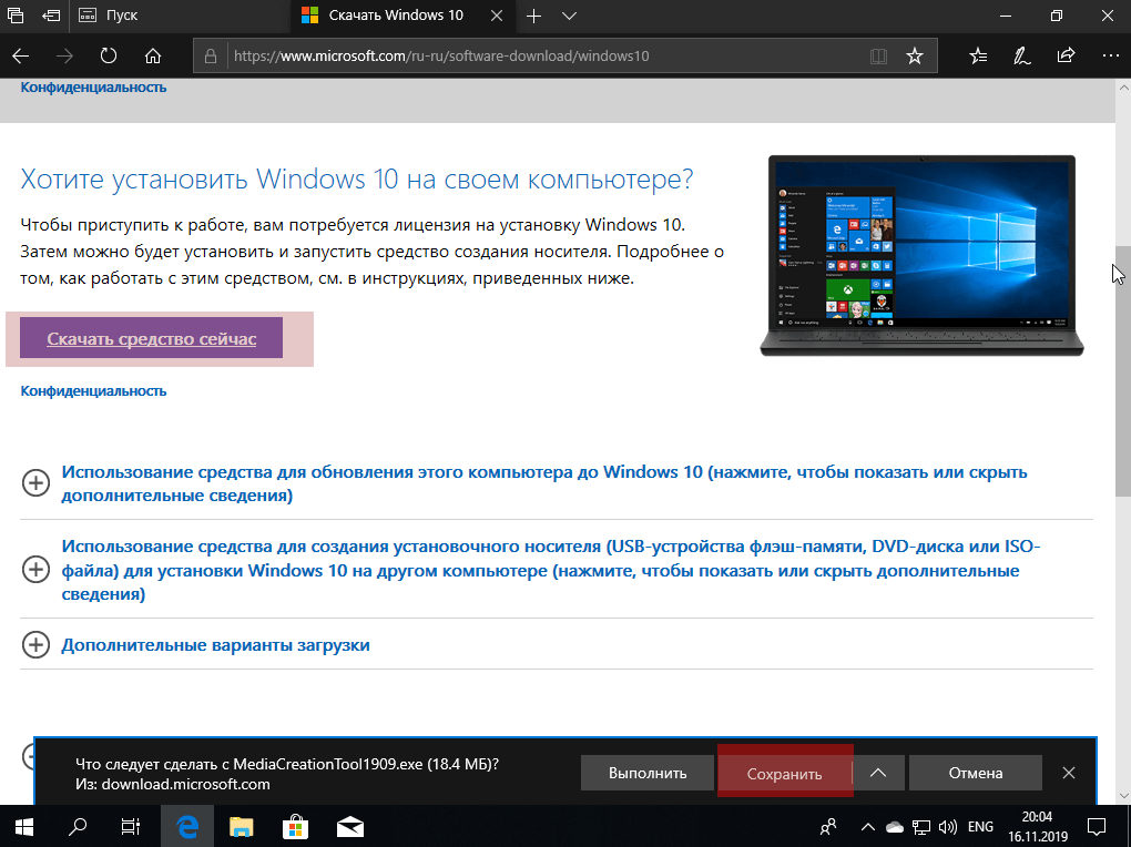 windows-10-iso-4.png