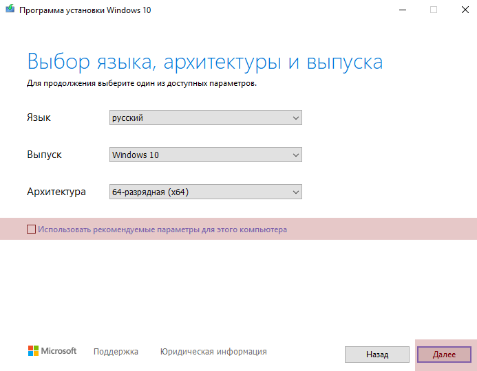windows-10-iso-11.png