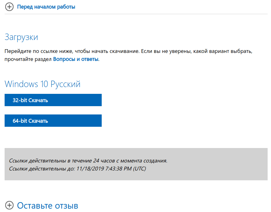windows-10-iso-28.png