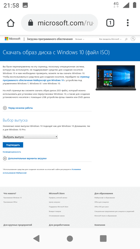 windows-10-iso-29.png