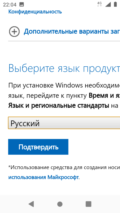 windows-10-iso-33.png