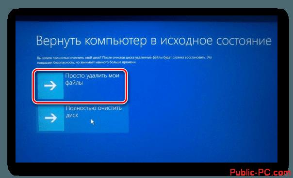 Vyibor-udaleniya-faylov-na-noutbuke.png