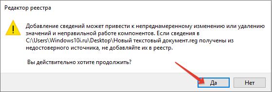 Podtverzhdenie-izmenenij-v-reestre-dlya-parametra-IconsOnly.png