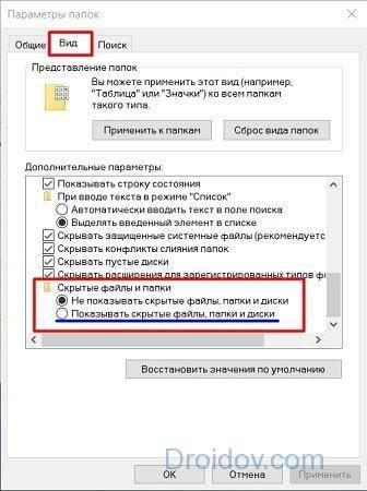 kak-pokazat-skrytye-papki-v-windows-10-3-prostyh-sposoba-3.jpg