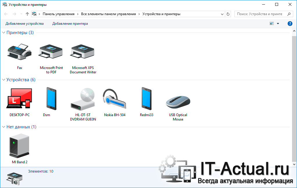 How-to-open-Devices-and-Printers-in-Windows-10-3.png
