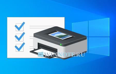 1553454326_printers_list_1.png