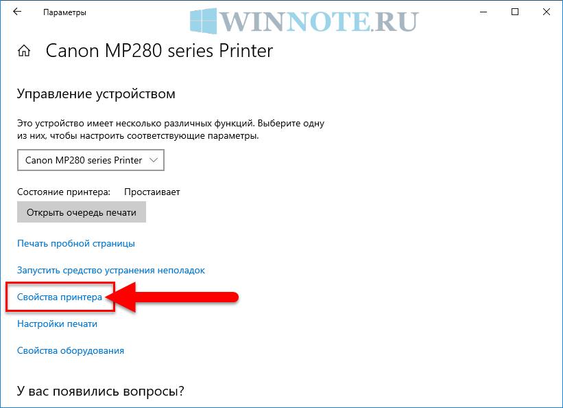 1553454336_printers_list_6.png