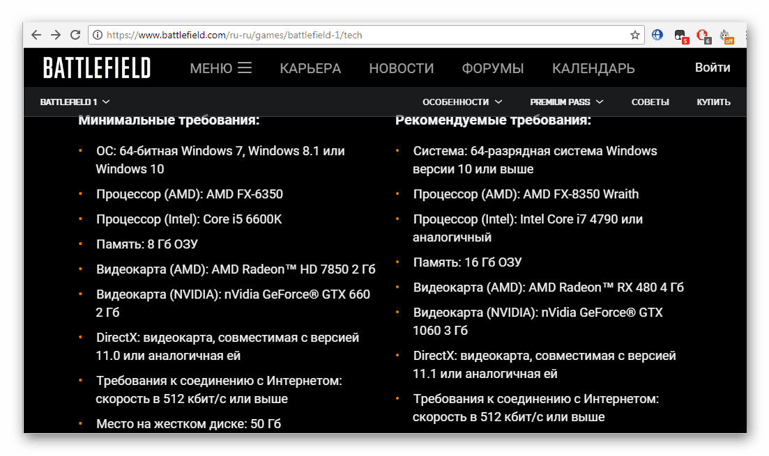 Proverka-igr-na-sovmestimost-s-pk.png