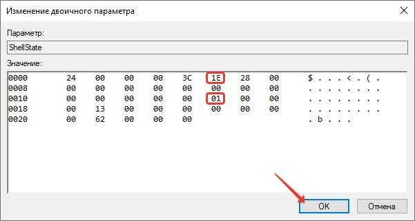 Izmenenie-dvoichnogo-parametra.png