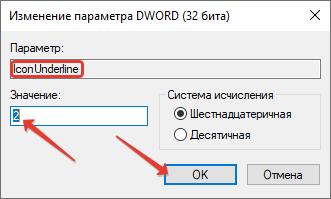 Izmenenie-parametra-IconUnderline.png