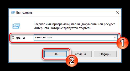 Zapustit-servisyi-cherez-Vyipolnit-v-operatsionnoy-sisteme-Windows-10.png