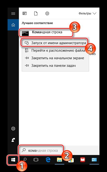 Zapusk-komandnoy-stroki-ot-imeni-administratora-Windows-10.png