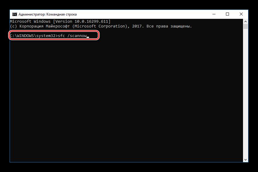 Zapustit-skanirovanin-tselostnosti-sistemyi-Windows-10.png