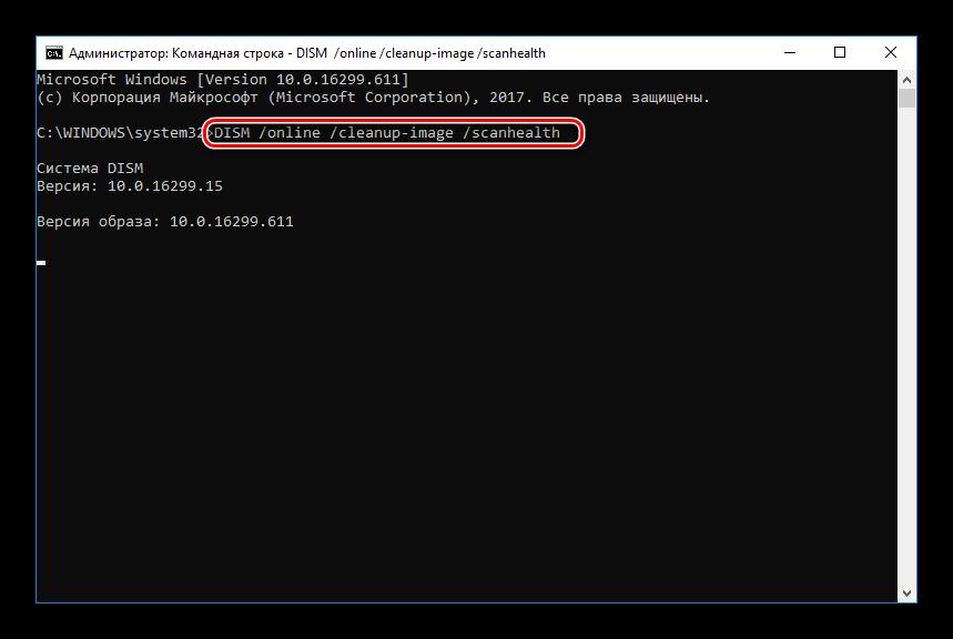 Proverka-tselostnosti-ishodnikov-Windows-10.png