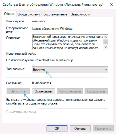 start-wuauserv-win-10-service.png