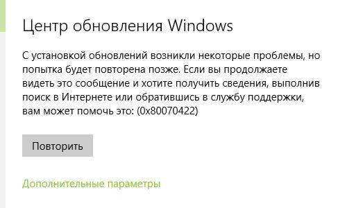 ошибка-0x80070422-приу-становке-обновления-Windows-10.jpg