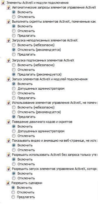 activex_chto_eto4.jpg