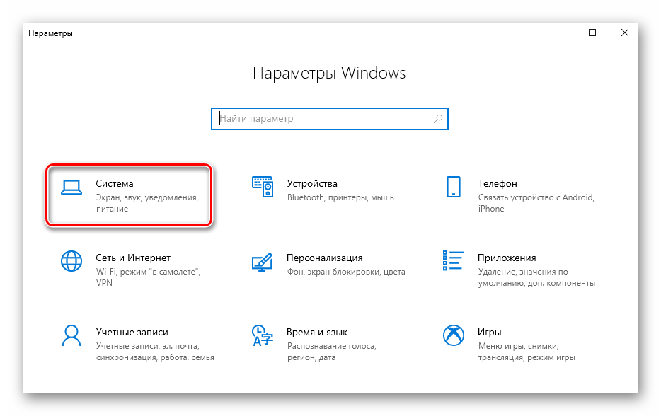 Perehod-v-razdel-Sistema-v-osnovnyih-Parametrah-Windows-10.png