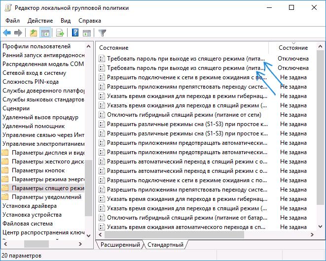 password-sleep-mode-disable-gpedit.png